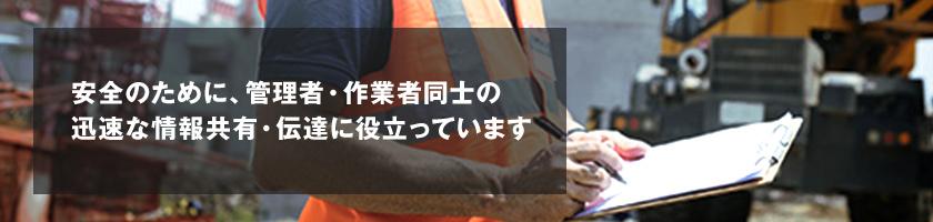 安全のために、管理者・作業者同士の迅速な情報共有・伝達に役立っています