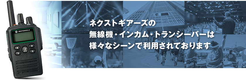 ネクストギアーズの無線機・インカム・トランシーバーは様々なシーンで利用されております