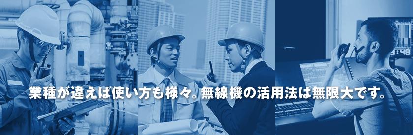業種が違えば使い方も様々。無線機の活用法は無限大です。