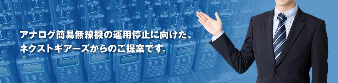 アナログ簡易無線機の運用停止に向けた、ネクストギアーズからのご提案です。