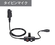 接続ケーブル(共通オプション)