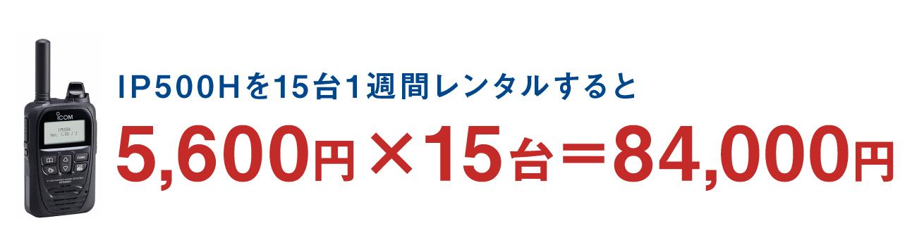 IP500Hを15台1週間レンタルすると84,000円