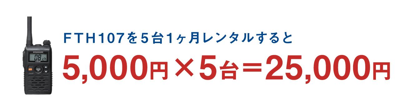 FTH107を5台1か月レンタルすると25,000円