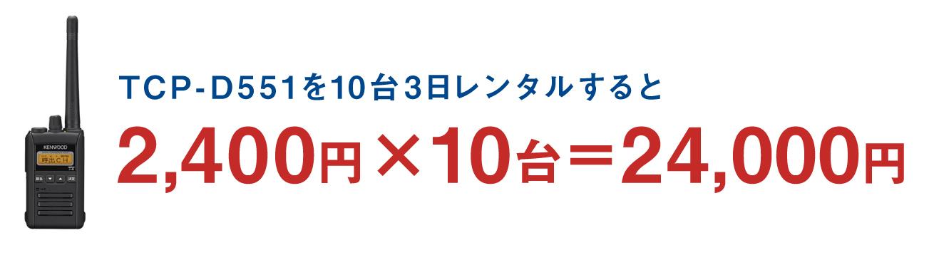TCP-D551を10台3日間レンタルすると24,000円
